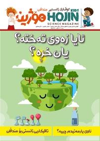 مجله فصلنامه علمی هوژین ضمیمه کودکان شماره ۱