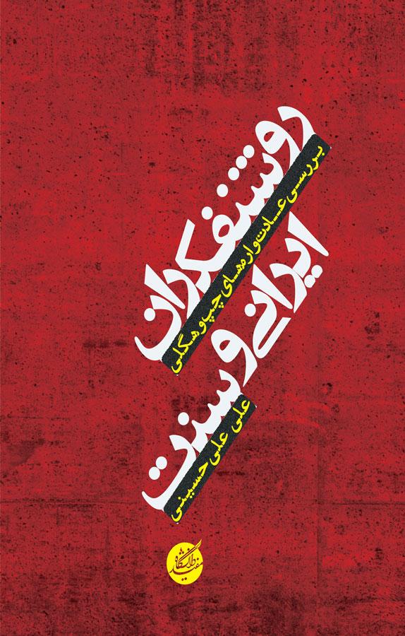 روشنفکران ایرانی و سنت