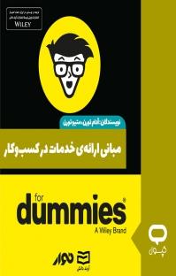 کتاب صوتی مبانی ارائهی خدمات در کسب و کار