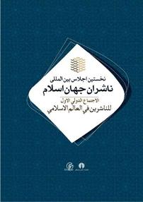 نخستین اجلاس بینالمللی ناشران جهان اسلام