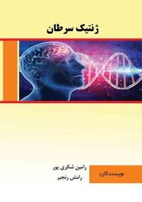 ژنتیک سرطان