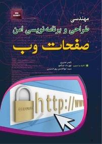 مهندسی طراحی و برنامهنویسی امن صفحات وب
