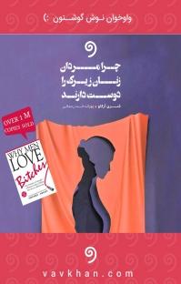 کتاب صوتی چرا مردان زنان زیرک را دوست دارند