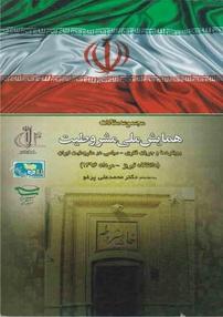 مجموعه مقالات همایش ملی مشروطیت