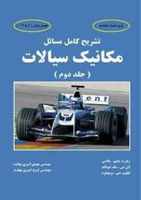 تشریح کامل مسائل مکانیک سیالات (جلد دوم)