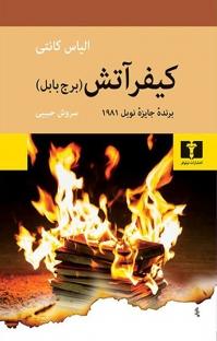 کتاب کیفر آتش