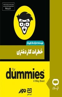 کتاب صوتی خطرات کار دفتری