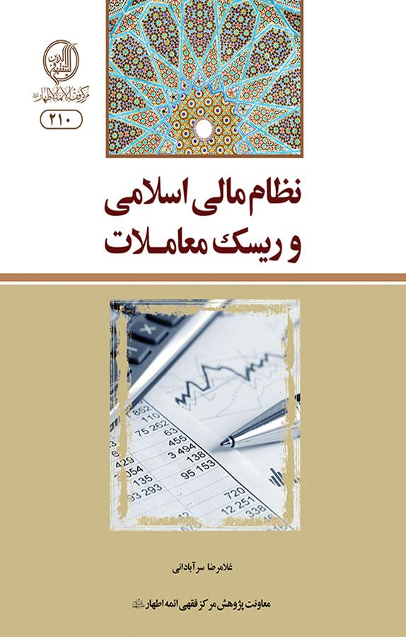 نظام مالی اسلامی و ریسک معاملات