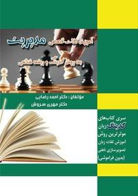 آموزش واژگان تخصصی مدیریت به روش کدینگ و ریشهشناسی (تصویرسازی ذهنی)