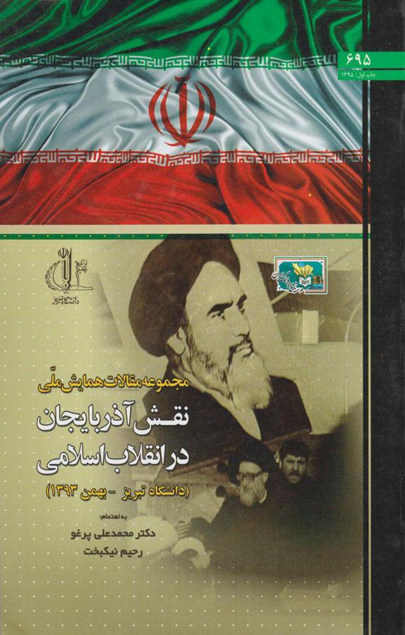 مجموعه مقالات همایش ملّی نقش آذربایجان در انقلاب اسلامی