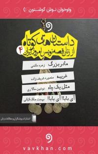 کتاب صوتی داستانهای کوتاه از زنان قصهنویس امروز ایران