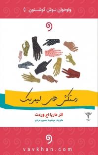 کتاب صوتی دستکشهای لیمریک