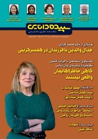 مجله ماهنامه سپیده دانایی شماره ۱۵۲