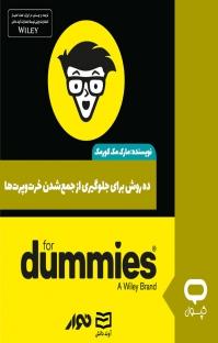 کتاب صوتی ده روش برای جلوگیری از جمع شدن خرت و پرتها