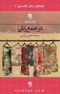 کتاب صوتی در جمع زنان