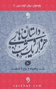 کتاب صوتی قصههای هزار و یک شب - جلد دهم