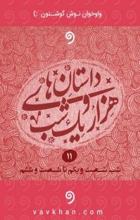 کتاب صوتی قصههای هزار و یک شب - جلد یازدهم
