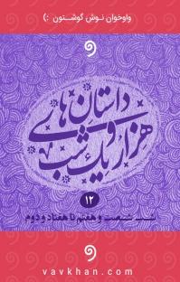 کتاب صوتی قصههای هزار و یک شب - جلد دوازدهم