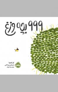 ۹۹۹  بچه وزغ