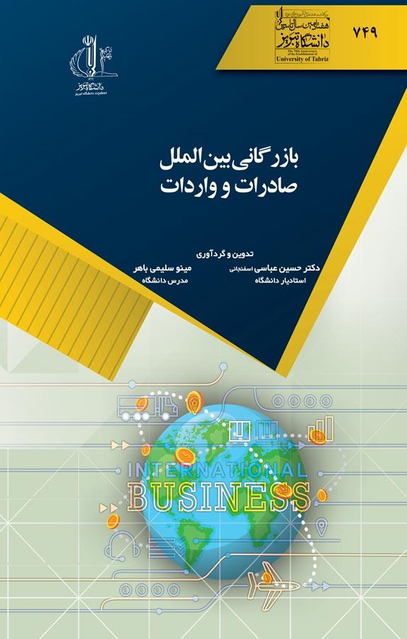 بازرگانی بینالملل صادرات و واردات
