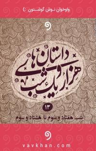 کتاب صوتی قصههای هزار و یک شب - جلد سیزدهم