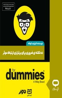 کتاب صوتی ده نکتهی ضروری برای برقراری ارتباط موثر