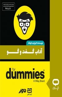 کتاب صوتی آداب گفتوگو