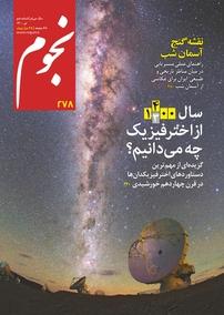مجله ماهنامه نجوم شماره ۲۷۸