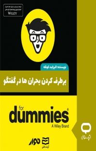 کتاب صوتی برطرف کردن بحرانها در گفتگو