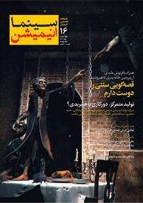 مجله فصلنامه سینما انیمیشن شماره ۱۶
