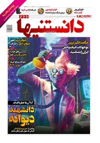 مجله دوهفتهنامه دانستنیها شماره ۲۶۶