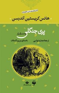کتاب صوتی پری جنگلی