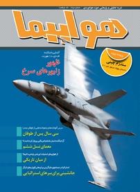 مجله نشریه هواپیما شماره ۲۵