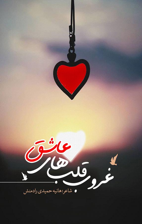 غروب قلبهای عاشق