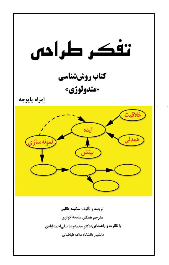 تفکر طراحی کتاب روششناسی«متدولوژی»