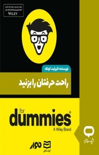 کتاب صوتی راحت حرفتان را بزنید