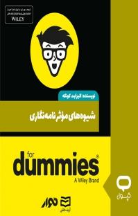 کتاب صوتی شیوههای موثر نامهنگاری