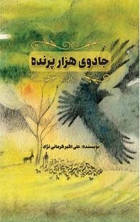 جادوی هزار پرنده