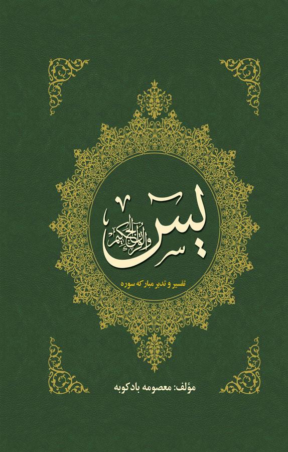 تفسیر مبارکه سوره یاسین