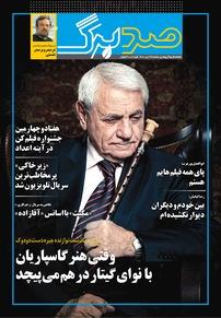 مجله ماهنامه صدبرگ شماره ۴۷