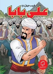 علی بابا؛ فریب چهل دزد