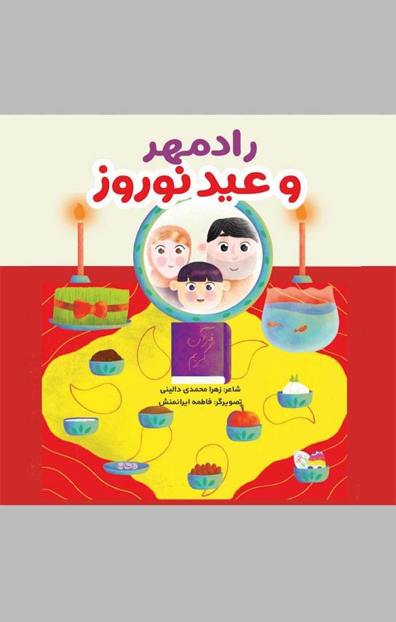 رادمهر و عید نوروز