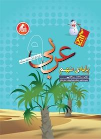 آموزش عربی نهم (آدم برفی)