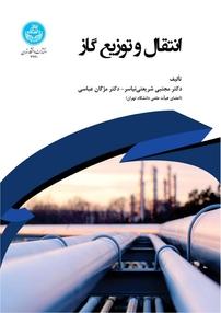 انتقال و توزیع گاز