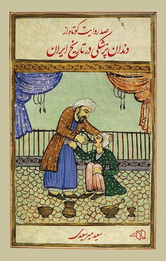 صد روایت کوتاه از دندانپزشکی در تاریخ ایران