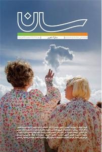 مجله فصلنامه سان شماره ۲