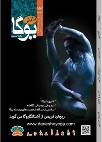 مجله ماهنامه دانش یوگا شماره ۱۵۲
