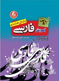 آموزش فارسی هشتم (بهروش)