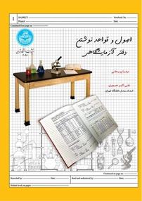 اصول و قواعد نوشتن دفتر آزمایشگاهی