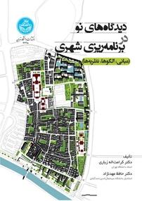 دیدگاههای نو در برنامهریزی شهری